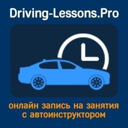 Private Driving Lesson